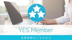 Member登録.png