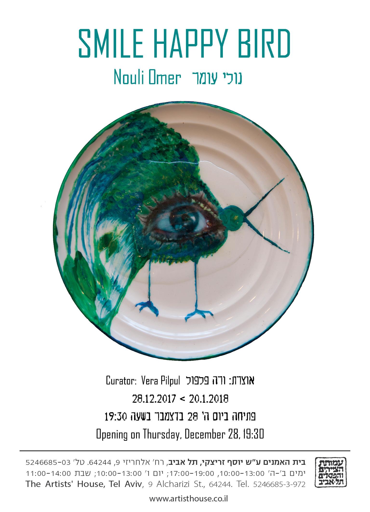 Smile happy bird print new - invitation 2