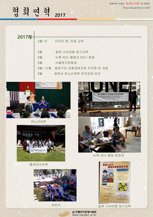 한지야_연혁배경화면_2017.jpg