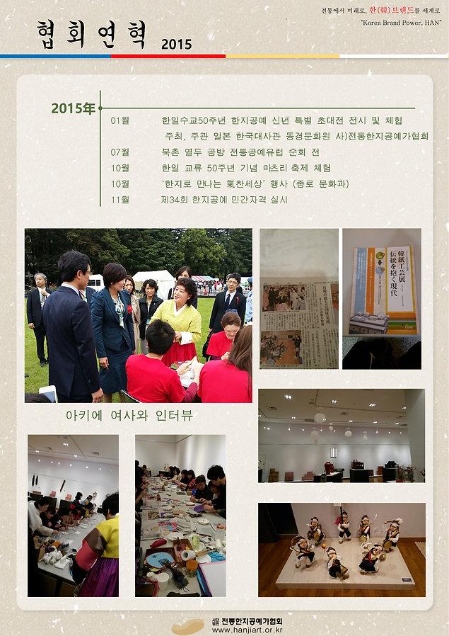 한지야_연혁배경화면_2015.jpg