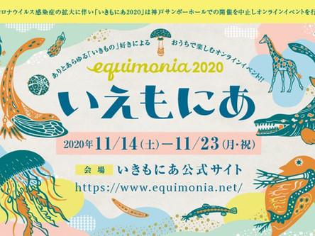 """【終了】11/14-11/23 """"いえもにあ"""" オンラインイベント@山眠庵"""