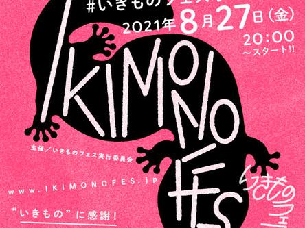 《終了》いきものふぇすオンライン vol.2 /8/27日(金) ~ 9/5(日)