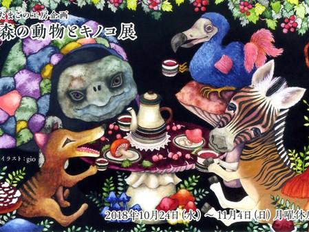 【終了しました】森の動物とキノコ 展