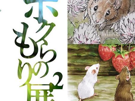 《終了しました》3/1-17 『ボクらのもり展2』@目黒(東京)maruseB1gallery