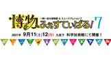 山眠庵 :博物ふぇすてぃばる!7 9/11(土)12(日)両日 @科学技術館