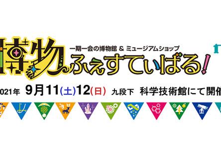 《終了》山眠庵 :博物ふぇすてぃばる!7 9/11(土)12(日)両日 @科学技術館
