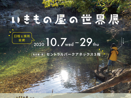 《終了》10/7 -29 /いきもの屋の世界展 ★名古屋