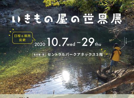 ★10/7 -29 /いきもの屋の世界展 ★名古屋
