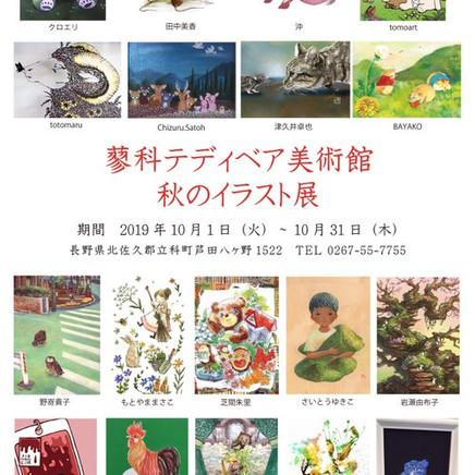 《終了しました》10/1-31 蓼科テディベア美術館 イラスト展