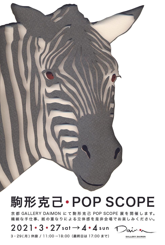 POPSCOPE_DM表.jpg