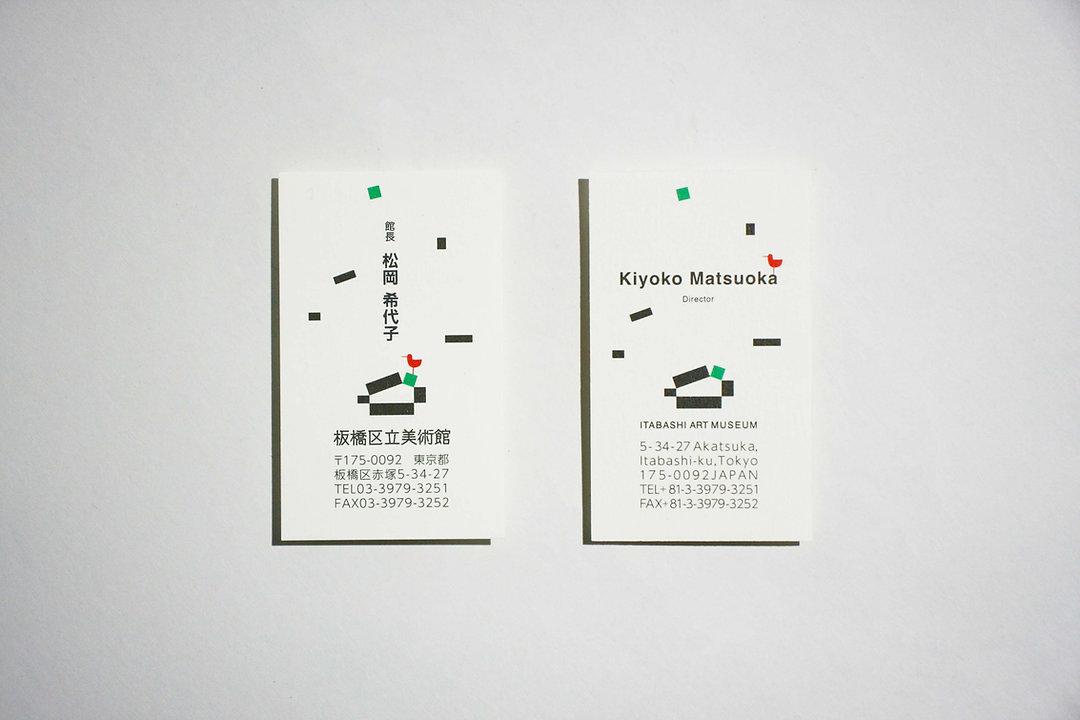 itabashi card 1_email除.jpg