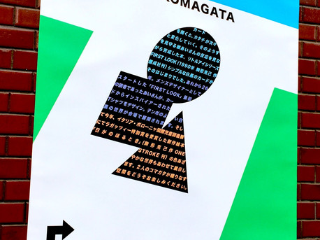 FIRST LOOK KOMAGATA X KOMAGATA