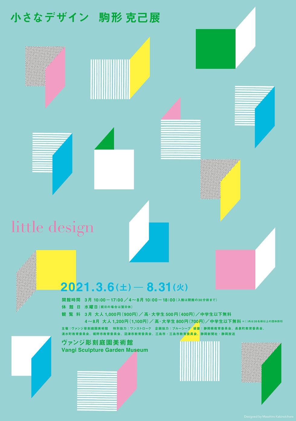210120_komagataten_shizuoka_チラシ_fix-1.jp