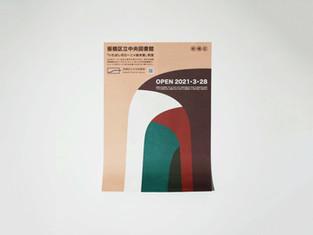 板橋区立中央図書館_2.jpg