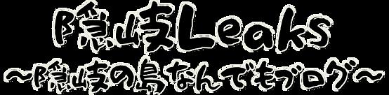 隠岐leaksロゴ.png