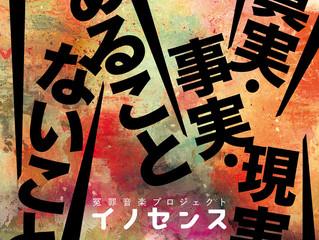 「真実・事実・現実あることないこと」CD発売中!