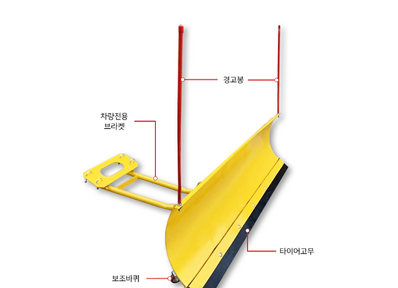 SNOW PLOW 1550mm