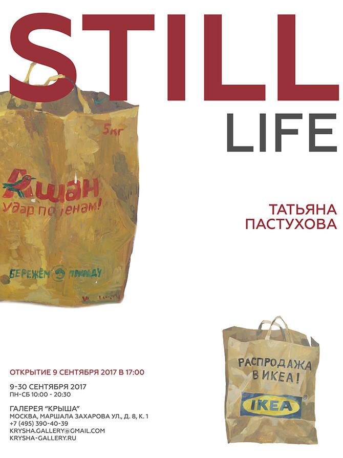 Открытие выставки STILL LIFE
