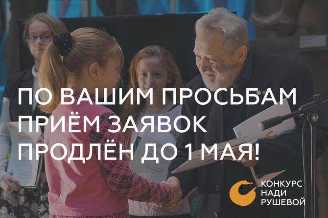 Конкурс Нади Рушевой | Приём заявок продлен до 1 мая!