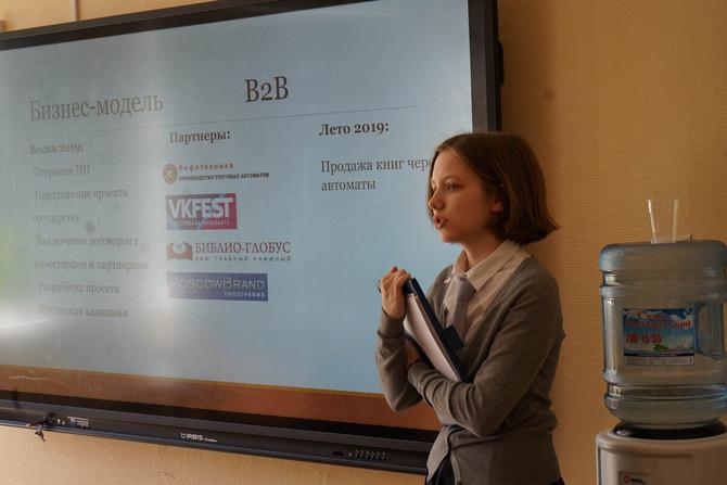 Защита бизнес-проектов