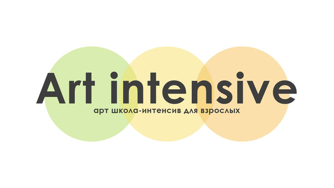 ART INTENSIVE - школа рисования для взрослых