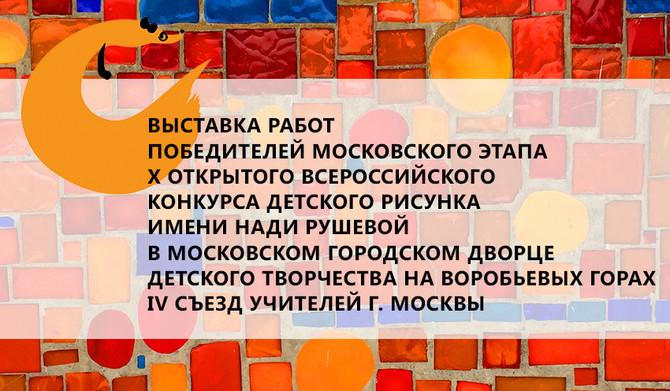 Выставка победителей Конкурса детского рисунка имени Нади Рушевой