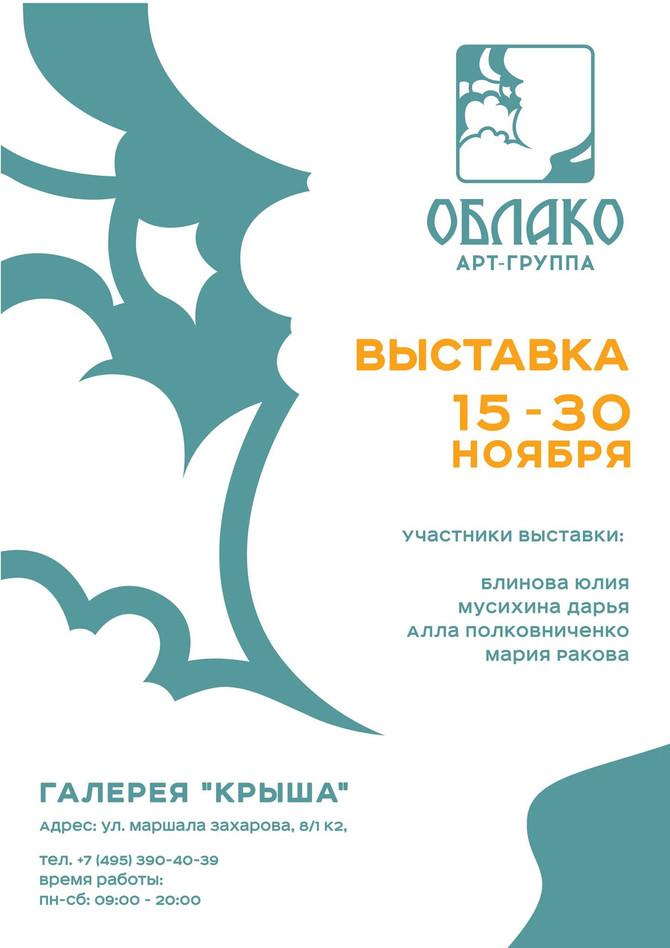 """Открытие выставки арт-группы """"Облако"""""""