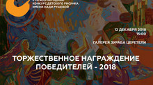 Награждение победителей Конкурса Нади Рушевой 2018