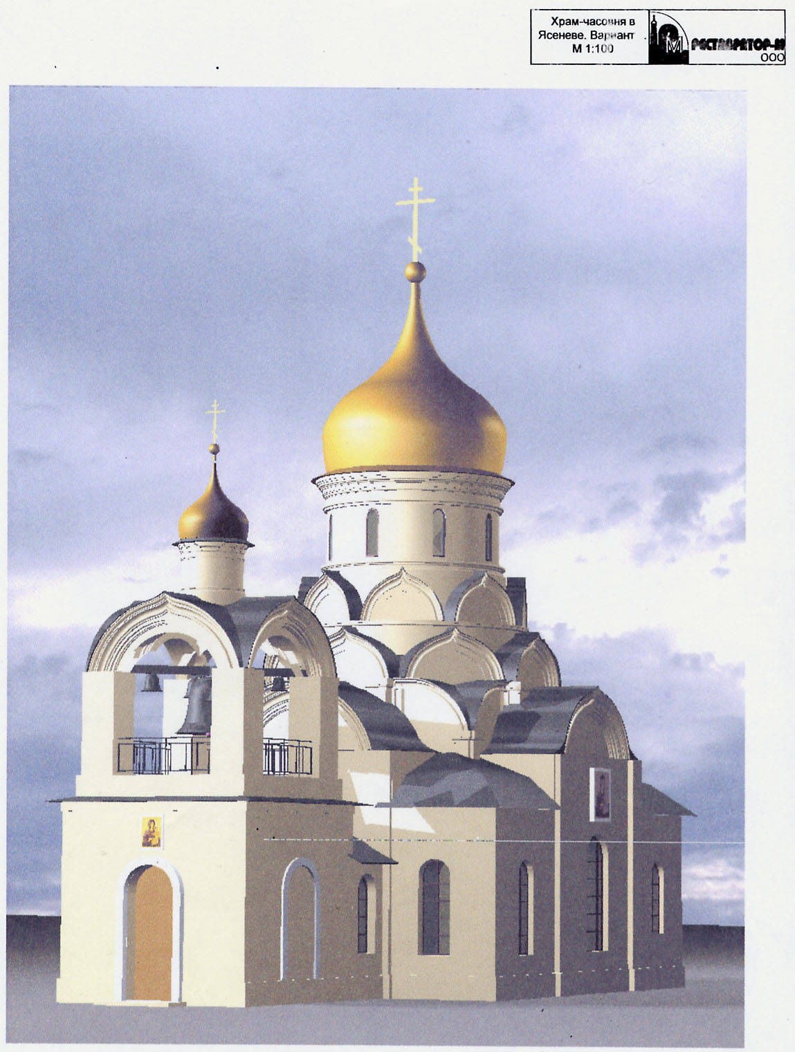 Храм-часовня в Ясенево