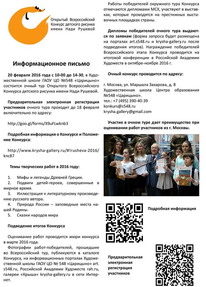 Открыта регистрация на очный московский Конкурс детского рисунка имени Нади Рушевой