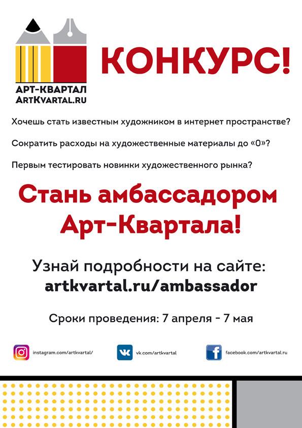 Конкурс - стань амбассадором Арт-Квартала!
