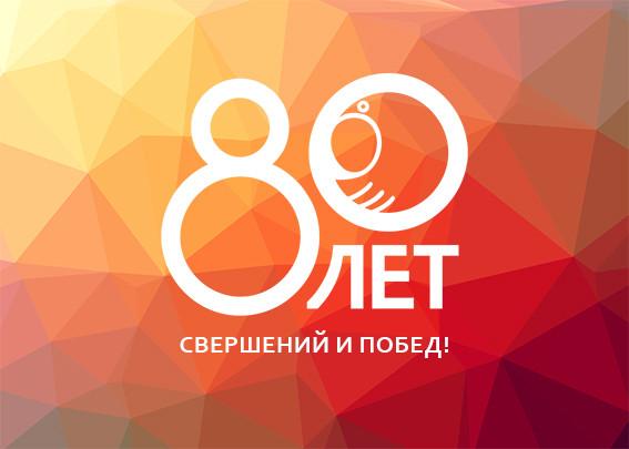 80-летие школы!