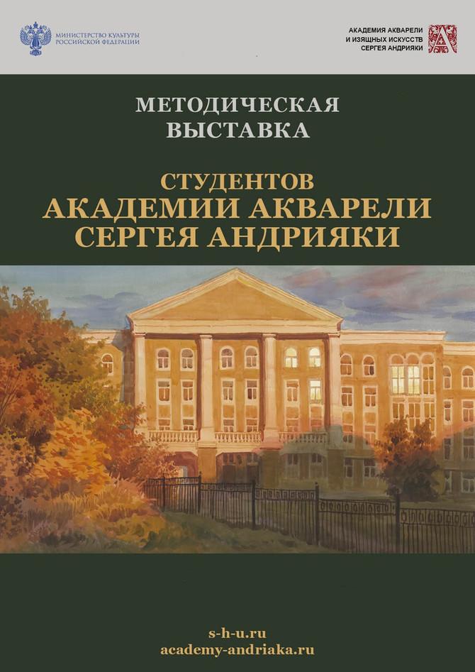 Методическая выставка учеников Академии Андрияки