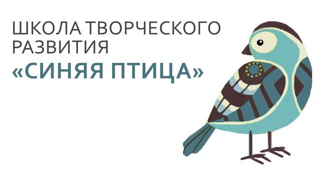 Запись в студию СИНЯЯ ПТИЦА 2016-2017