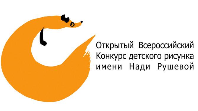 Регистрация участников и работ на Открытый Всероссийский Конкурс детского рисунка имени Нади Рушевой