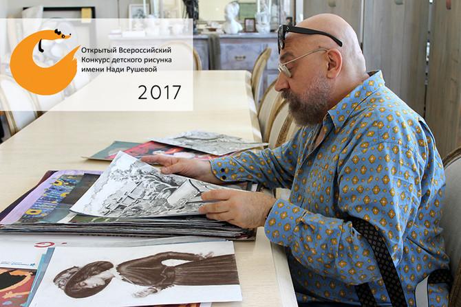 Результаты I Открытого международного конкурса детского рисунка имени Нади Рушевой - 2017