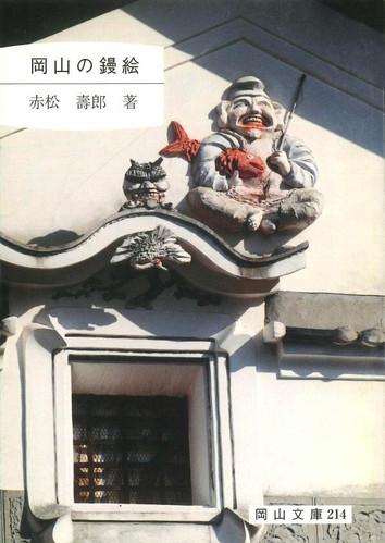 214.岡山の鏝絵