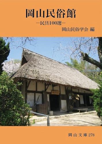 278.岡山民俗館