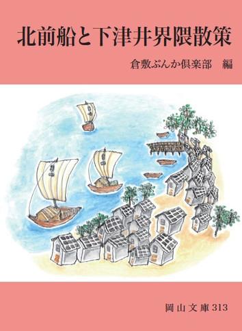 313.『北前船と下津井界隈散策』