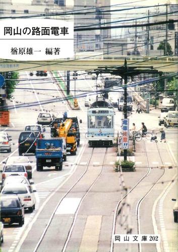 202.岡山の路面電車