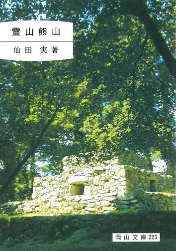 225.霊山熊山