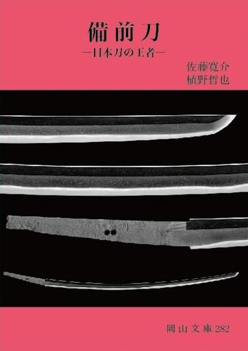 282.備前刀-日本刀の王者-