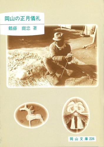 226.岡山の正月儀礼