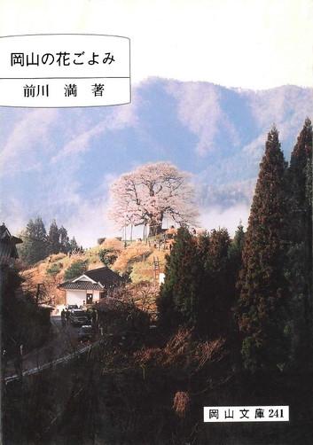241.岡山の花ごよみ