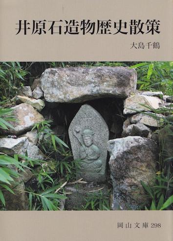 298.井原石造物歴史散策