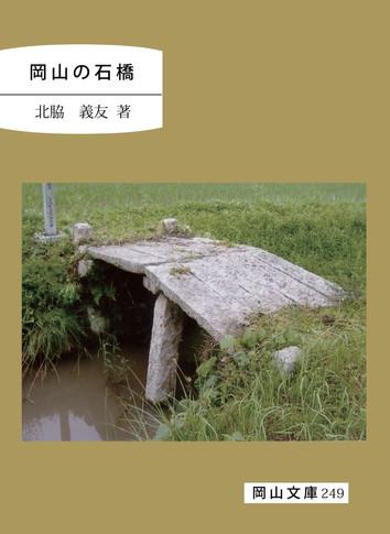 249.岡山の石橋