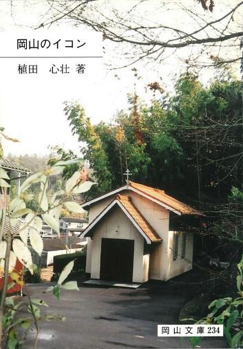 234.岡山のイコン