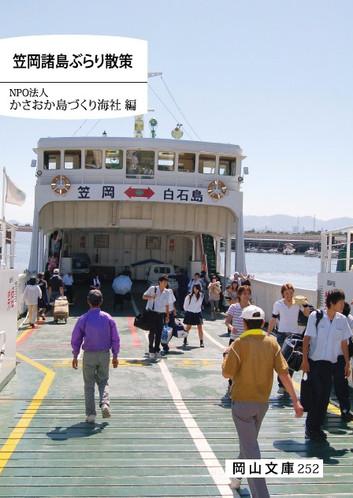 252.笠岡諸島ぶらり散策