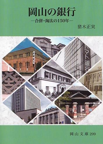 299.岡山の銀行 -合併・淘汰の150年-