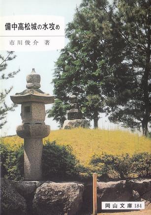 184.備中高松城の水攻め